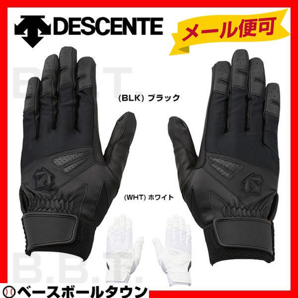 25%OFF デサント バッティンググラブ 両手用 高校野球ルール対応 ウォッシャブル 手袋 グローブ メール便可 C-325LR