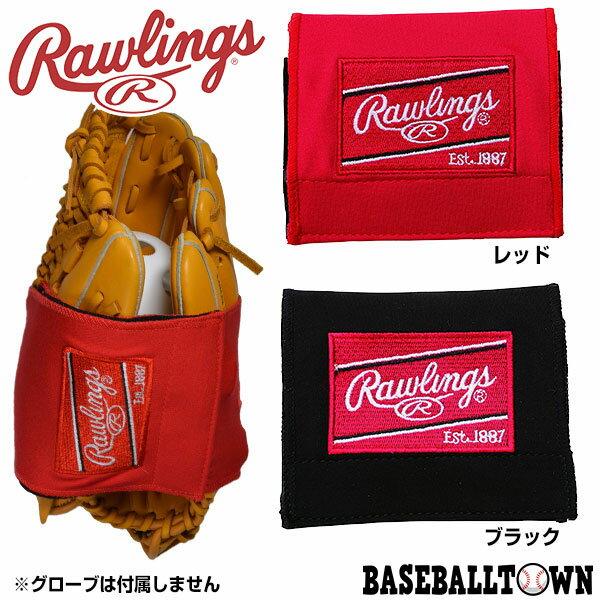 最大2500円引クーポン 3240円で送料無料 野球 メンテナンス用品 ローリングス グラブベルト+型ボール EAOL5S09 あす楽