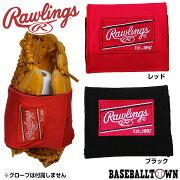 ローリングス野球グラブベルト+型ボールEAOL5S09グローブメンテナンスあす楽