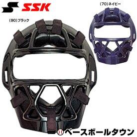 キャッチャー防具 キャッチャーマスク ソフトボール用 SSK 3号球対応 捕手用 防具 CSM4010S