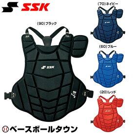 キャッチャー防具 キャッチャープロテクター ソフトボール用 SSK 捕手用 プロテクター 防具 CSP1000