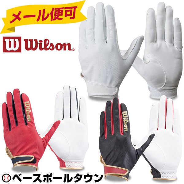 28%OFF 最大14%OFFクーポン ウイルソン 守備用手袋 片手用 フィットTE フィッテ 高校野球対応カラーあり 守備用グラブ メール便可 WTAFG03