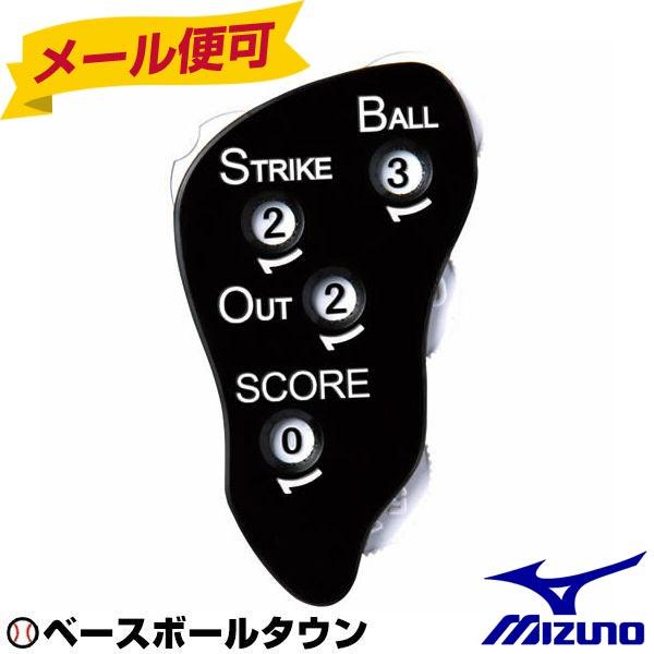 20%OFF 最大9%引クーポン ミズノ 審判用品 インジケーター 野球・ソフトボール 2ZA218 メール便可
