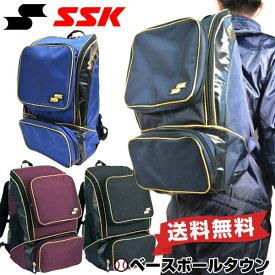 最大10%引クーポン 野球 バックパック SSK 約34L BA1007 部活 合宿 旅行 バック 鞄 かばん メンズ 男性 一般用 大人