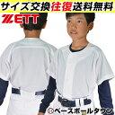 最大14%引クーポン ゼット 練習・試合用ユニフォーム 少年用メッシュフルオープンシャツ メカパン BU2181MS ジュニア 野球 2018年NEWモデル サイズ交換往復送料無料