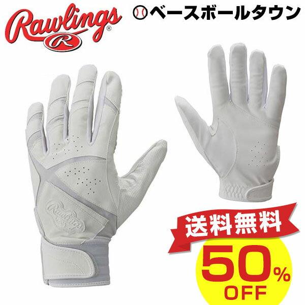 全品7%OFFクーポン 50%OFF ローリングス バッティンググローブ 両手用 野球 ホワイト 高校野球ルール対応 EBG7S03-2P 打者用手袋 一般用