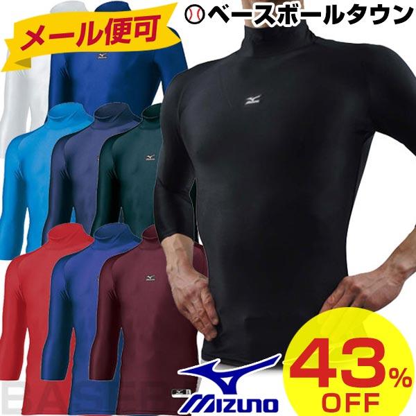 43%OFF 全品7%OFFクーポン バイオギア ハイネック 七分袖 アンダーシャツ 12JA4C20 メール便可 襟刺繍可(有料)