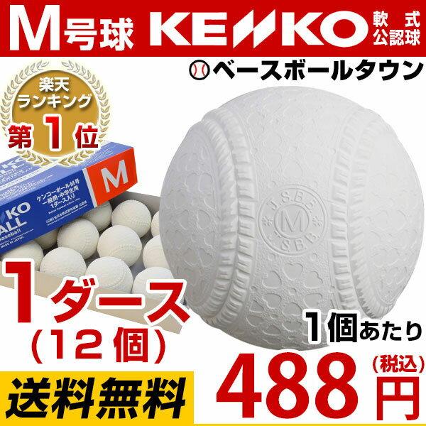 2打以上で打順表3冊オマケ 27%OFF ナガセケンコー 軟式野球ボール M号 1ダース 12個 一般・中学生向け メジャー 検定球 ダース売り 新規格 新軟式球 新公認球 試合球 草野球 軟式球 軟式ボール M球