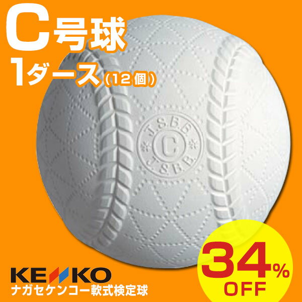 34%OFF 全品7%OFFクーポン ナガセケンコー 軟式野球ボール 軟式C号球 検定球 ダース売り C球 あす楽