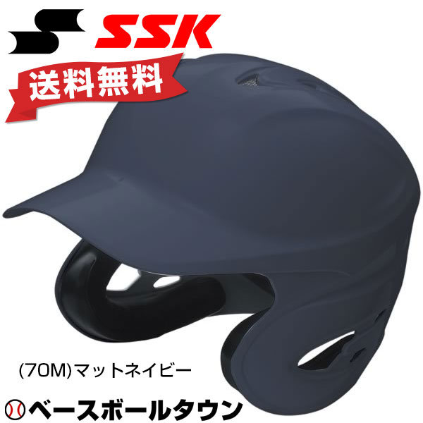 20%OFF 全品7%OFFクーポン Sサイズ限定 SSK ヘルメット 軟式用両耳付き(艶消し) H2100M