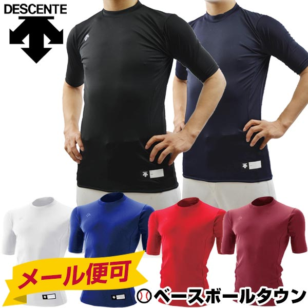 25%OFF デサント 半袖アンダーシャツ 丸首 リラックスフィットシャツ STD-700 野球 メール便可