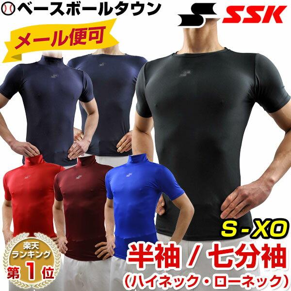 最大14%引クーポン 日本製!野球用品 SSK フィットアンダーシャツ ローネック 丸首 ハイネック 半袖 7分袖 一般用 限定 BU1516 メール便可 襟刺繍可(有料)