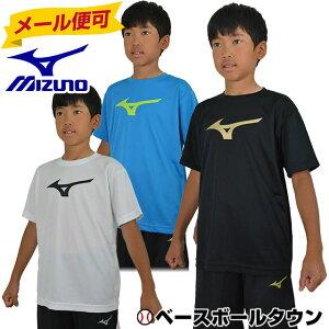 最大10%引クーポン ミズノ Tシャツ ジュニア 半袖 ビッグロゴ 吸汗速乾 32JA8155J こども用 メール便可 男の子 女の子 キッズ