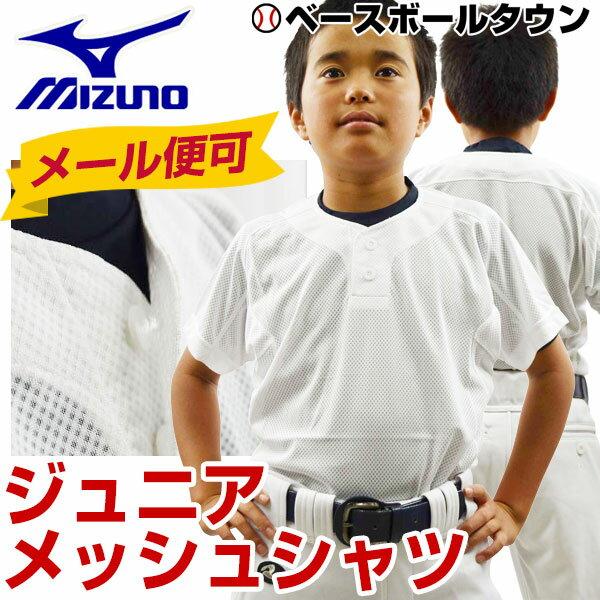 最大14%引クーポン ミズノ 野球用練習着 ユニフォーム メッシュシャツ ジュニア 少年用 セミハーフボタン型 52MJ78801 あす楽対応 メール便可