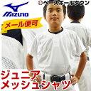 最大10%引クーポン ミズノ 野球用練習着 ユニフォーム メッシュシャツ ジュニア 少年用 セミハーフボタン型 52MJ78801 あす楽対応 メール便可