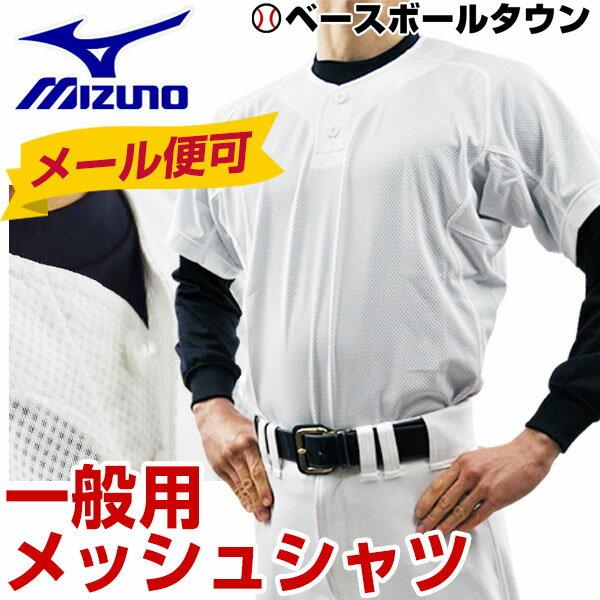 最大14%引クーポン ミズノ 野球用練習着 ユニフォーム メッシュシャツ 52MW78801 あす楽対応 メール便可