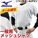 最大10%引クーポン ミズノ 野球用練習着 ユニフォーム メッシュシャツ 52MW78801 あす楽対応 メール便可 父の日