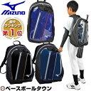 野球 ミズノ バックパック ジュニア 1FJD6025
