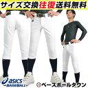最大14%引クーポン アシックス 練習着パンツ NEOREVIVE プラクティスパンツ(ショートフィット) メンズ 男性 一般用 大人 ユニフォーム ズボン BAA501