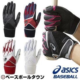 最大10%引クーポン アシックス バッティンググローブ 両手用 一般用 高校野球ルール対応カラーあり BEG280 バッティング手袋 バッティンググラブ メール便可 タイムセール ゲリラセール