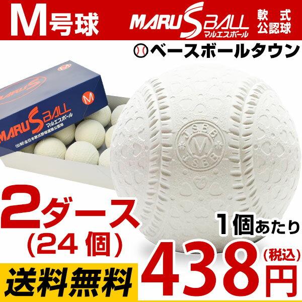 もれなく打順表3冊オマケ 31%OFF 最大9%引クーポン ダイワマルエス 軟式野球ボール M号 一般・中学生向け メジャー 検定球 2ダース 24個売り 新公認球 あす楽 M球