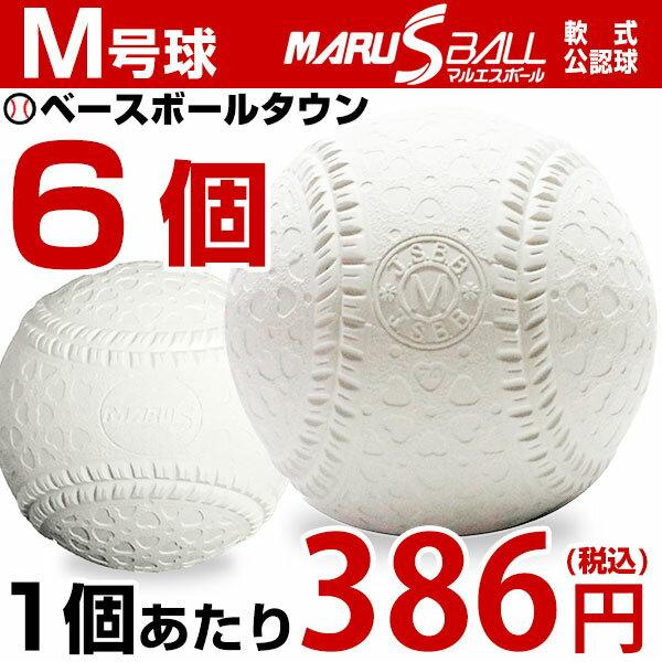 40%OFF 最大14%引クーポンダイワマルエス 軟式野球ボール M号 6球売り 一般・中学生向け メジャー 検定球 半ダース売り 新公認球 父の日