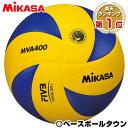 25%OFF ミカサ バレーボール 検定球4号 黄/青 MVA400 クリスマスプレゼントに スーパーSALE スーパーセール