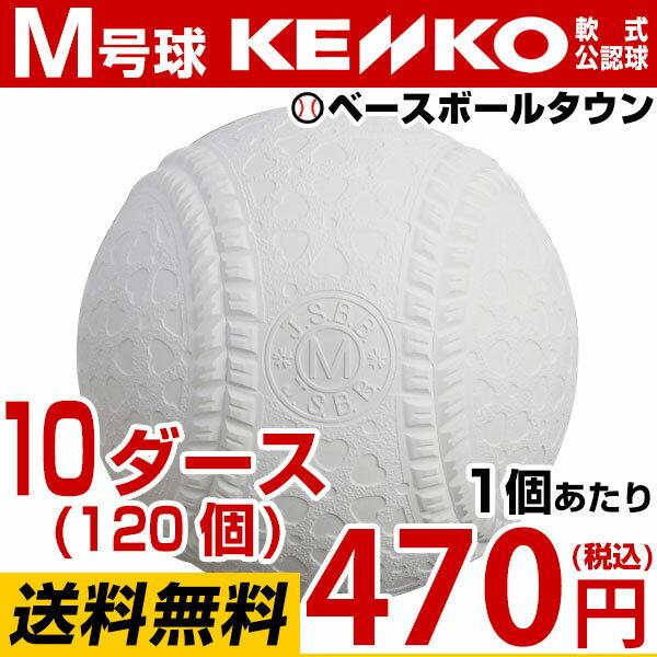 もれなく打順表3冊オマケ 29%OFF 最大9%引クーポン ナガセケンコー お得な10ダース売り(120個) 軟式野球ボール M号 一般・中学生向け メジャー 検定球 ダース売り 新公認球 M球