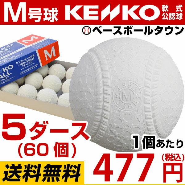 もれなく打順表3冊オマケ 27%OFF 最大9%引クーポン ナガセケンコー お得な5ダース売り(60個) 軟式野球ボール M号 一般・中学生向け メジャー 検定球 ダース売り 新公認球 M球