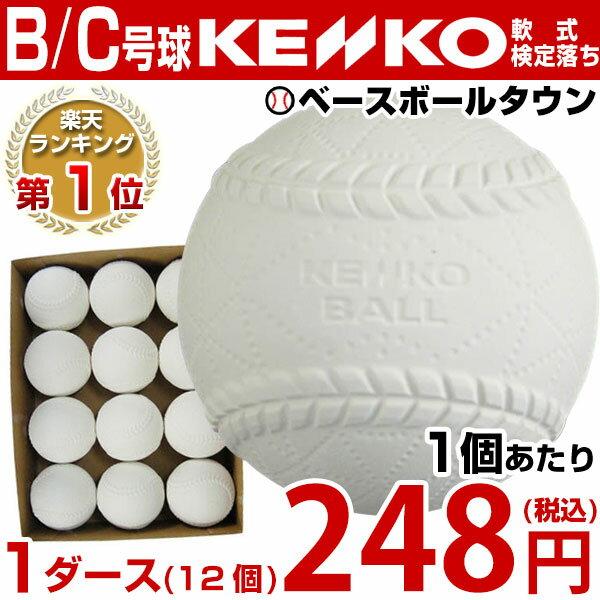 最大14%引クーポン 1球あたり248円!ナガセケンコー 軟式野球ボール 軟式野球B号 C号ボール 練習球(スリケン) 検定落ち ダース売り B球 C球