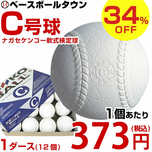 34%OFF 最大9%引クーポン ナガセケンコー 軟式野球ボール 軟式C号球 検定球 ダース売り C球 あす楽