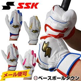 30%OFF 最大10%引クーポン 野球 バッティンググローブ SSK 両手用 シングルバンド手袋 一般用 バッティング手袋 BG5007W メール便可