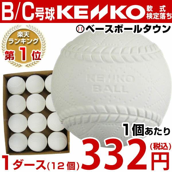 最大7%引クーポン 1球あたり332円!ナガセケンコー 軟式野球ボール 軟式野球B号 C号ボール 練習球(スリケン) 検定落ち ダース売り B球 C球