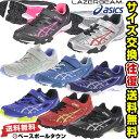 25%OFF アシックス シューズ LAZERBEAM レーザービーム SC-MG 1154A006 子供靴 ジュニア キッズ スニーカー 運動靴 男の子 女の子 少…