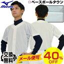 野球 ユニフォームシャツ 40%OFF 全品3%引クーポン ミズノ 練習用シャツ フルオープンタイプ メッシュ ホワイト 12J…