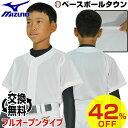 3240円で送料無料 野球 ユニフォームシャツ 42%OFF ミズノ ジュニア練習用シャツ フルオープンタイプ メッシュ ホワイト 12JC8F8801 2018後期 少年用 練習着 ウェア メール便