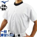 全品3%引クーポン 野球 練習着 交換無料 ユニフォームシャツ ミズノ 12JC6F6001 メンズ ウェア