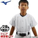 全品3%引クーポン 野球 ユニフォームシャツ ミズノ ジュニア 練習着 子供 キッズ 12JC6F8001