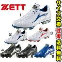 スパイク 野球 ゼット ZETT 樹脂底 固定ポイント ポイントスパイク グランドヒーロー あす楽 靴 BSR4266