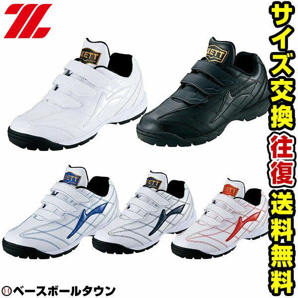 20%OFF 最大3000円引クーポン トレーニングシューズ 野球 ゼット ZETT ジュニア用 ランゲットDX ベルクロ仕様 トレシュー アップシューズ 少年用 キッズ 靴 BSR8276J