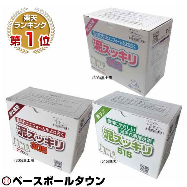 最大10%引クーポン 3240円で送料無料 野球 洗剤(泥すっきり) 1500g 2ZA590 ミズノ 取寄
