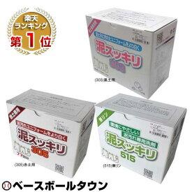最大千円引クーポン 野球 洗剤(泥すっきり) 1500g 2ZA590 ミズノ 取寄