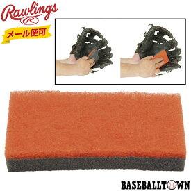 最大10%引クーポン 野球 メンテナンス用品 ローリングス 万能強力クリーナースポンジ EAOL8S06 お手入れ メール便可