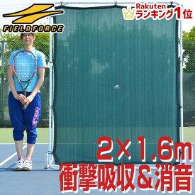 最大10%引クーポン テニス練習用 壁ネット 硬式テニス・軟式テニス兼用 2.0m×1.6m 省スペースで全力サーブ 打込み FKB-2016RG フィールドフォース トレーニング