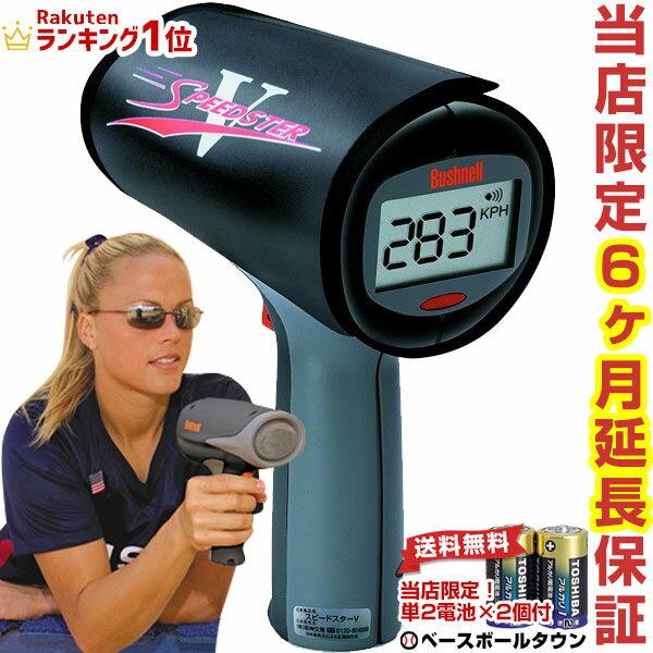 最大10%引クーポン スピードガン 野球 当店限定6ヶ月延長保証 デジタルスピードガン ブッシュネル スピードスターV 電池&ウエストホルダー付 1年保証 携帯型
