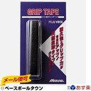最大10%引クーポン グリップテープ 野球 ミズノ バット用 2ZT182 メール便可