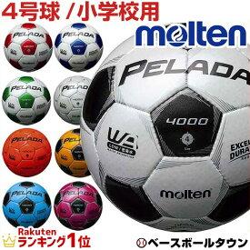 25%OFF 最大10%引クーポン モルテン サッカーボール ペレーダ4000 4号球 小学生用 F4P4000