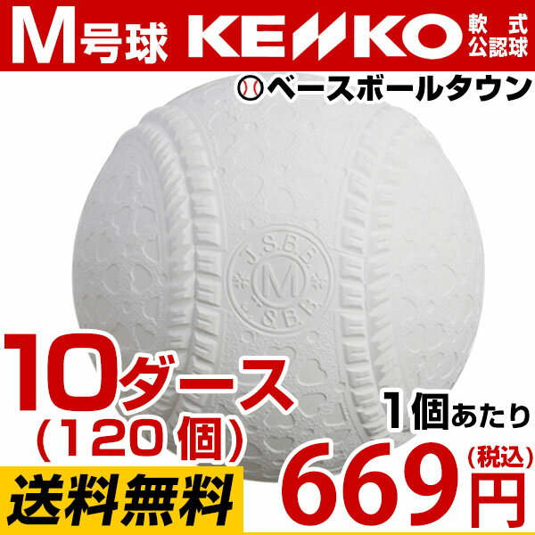 最大7%引クーポン もれなく打順表3冊オマケ ナガセケンコー お得な10ダース売り(120個) 軟式野球ボール M号 一般・中学生向け メジャー 検定球 ダース売り 新公認球 M球