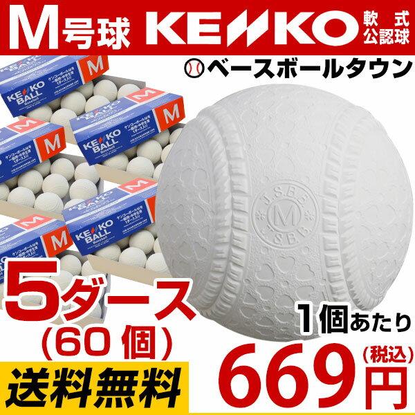 もれなく打順表3冊オマケ 最大7%引クーポン ナガセケンコー お得な5ダース売り(60個) 軟式野球ボール M号 一般・中学生向け メジャー 検定球 ダース売り 新公認球 M球
