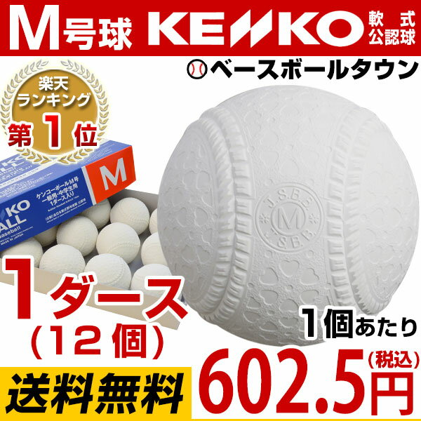 野球 ボール 最大7%引クーポン 2打以上で打順表3冊オマケ ナガセケンコー 軟式球 M号 1ダース 12個 一般・中学生向け メジャー 検定球 ダース売り 新規格 新軟式球 新公認球 試合球 草野球 軟式ボール M球